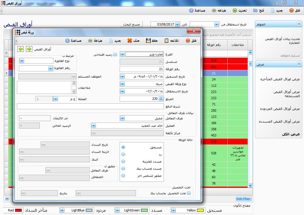 أوراق القبض-ERP-برنامج تخطيط موارد المؤسسات-linkit