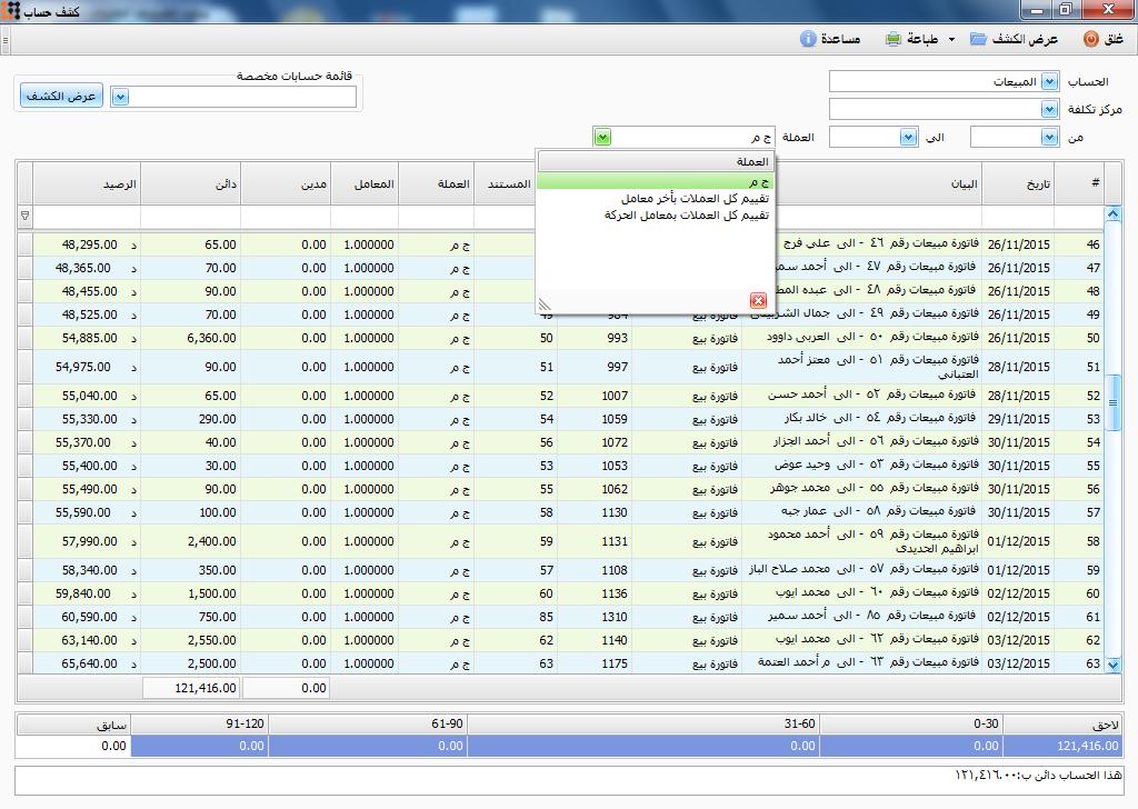 كشف حساب-ERP-برنامج تخطيط موارد المؤسسات-linkit