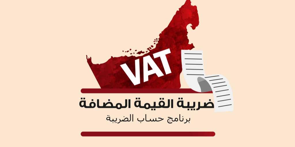 ضريبة-القيمة-المضافة